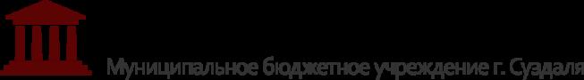 Центр культуры и досуга | г. Суздаль